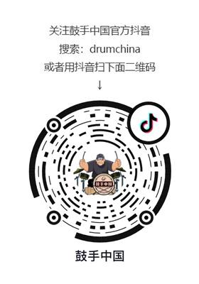 欢迎关注我们的抖音号:drumchina